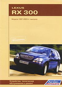 Lexus RX300 Модели 1997-2003 гг. выпуска. Устройство, техническое обслуживание и ремонт toyota crown crown majesta модели 1999 2004 гг выпуска toyota aristo lexus gs300 модели 1997 руководство по ремонту и техническому обслуживанию