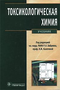 Токсикологическая химия (+ CD-ROM). Под редакцией Р. У. Хабриева, Н. И. Калетиной
