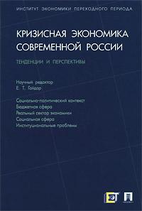 Кризисная экономика современной России. Тенденции и перспективы