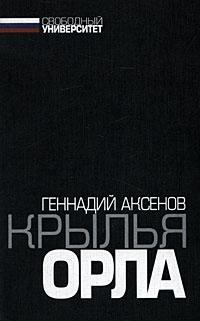 Геннадий Аксенов Крылья орла