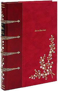Пьер Луис Песни Билитис (подарочное издание) русская живопись большая коллекция подарочное издание