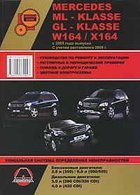 А. В. Омеличев Mercedes ML-klasse (W164) / GL-klasse (X164) с 2005 года выпуска. Руководство по ремонту и эксплуатации цена 2016