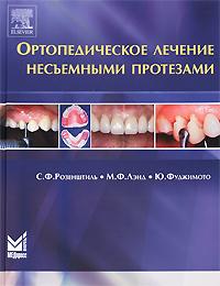 Ортопедическое лечение несъемными протезами. С. Ф. Розенштиль, М. Ф. Лэнд, Ю. Фуджимото