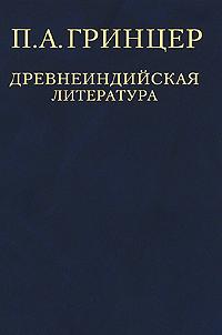П. А. Гринцер. Избранные произведения в 2 томах. Том 1. Древнеиндийская литература. П. А. Гринцер