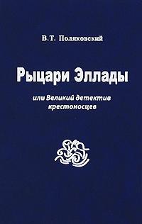 В. Т. Поляковский Рыцари Эллады, или Великий детектив крестоносцев