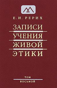 Записи Учения Живой Этики. В 25 томах. Том 8. Е. И. Рерих