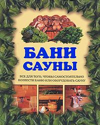 К. В. Балашов Бани. Сауны