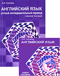 Английский язык. Устный последовательный перевод (+ CD-ROM)