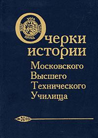 Очерки истории Московского высшего технического училища. И. Л. Волчкевич