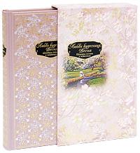 Любви кудесница, Весна: Шедевры поэзии и живописи (подарочное издание)