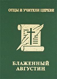 Zakazat.ru: Блаженный Августин (миниатюрное издание)