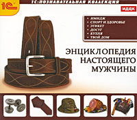 Zakazat.ru Энциклопедия настоящего мужчины