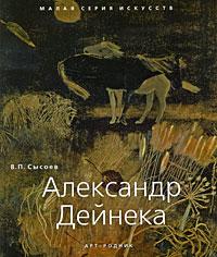 В. П. Сысоев Александр Дейнека ISBN: 978-5-404-00007-8