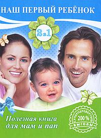 Наш первый ребенок. Полезная книга для мам и пап. Как назвать малыша. Книга счастливых имен комаровский е книга от насморка о детском насморке для мам и пап
