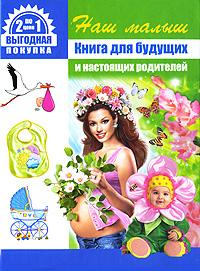 Купить Наш малыш. Книга для будущих и настоящих родителей. Золотая книга детских имен