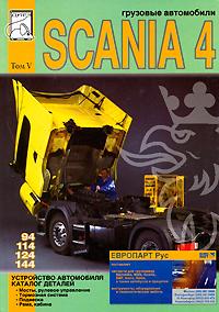 Грузовые автомобили Scania 4. Том 5. Каталог деталей