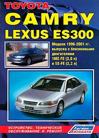 Toyota Camry. Устройство, техническое обслуживание и ремонт lexus rx 300 toyota harrier 1997 2003 гг руководство по ремонту и техническому обслуживанию