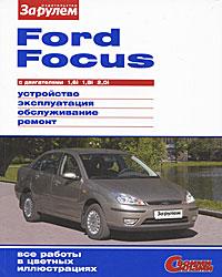 Ford Focus с двигателями 1,6i 1,8i 2,0i. Устройство, эксплуатация, обслуживание, ремонт