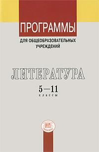 Программы для общеобразовательных учреждений. Литература. 5-11 классы