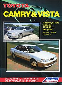 Toyota Camry & Vista. Праворульные модели 1994-98 гг. выпуска. Устройство, техническое обслуживание и ремонт toyota crown crown majesta модели 1999 2004 гг выпуска toyota aristo lexus gs300 модели 1997 руководство по ремонту и техническому обслуживанию