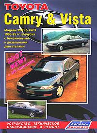 Toyota Camry & Vista. Модели 1983-95 гг. выпуска. Устройство, техническое обслуживание и ремонт toyota crown crown majesta модели 1999 2004 гг выпуска toyota aristo lexus gs300 модели 1997 руководство по ремонту и техническому обслуживанию
