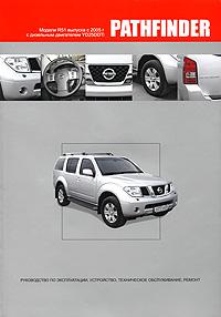 Nissan Pathfinder. Модели R51 выпуска с 2005 г. Руководство по эксплуатации, устройство, техническое обслуживание, ремонт