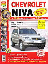 Chevrolet Niva с 2001 г., рестайлинг с 2009 г. Эксплуатация, обслуживание, ремонт книгу chevrolet niva 2002 2009 руководство по ремонту и обслуживанию