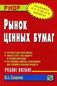 В. А. Галанов Рынок ценных бумаг авто рынок в костанае дизель
