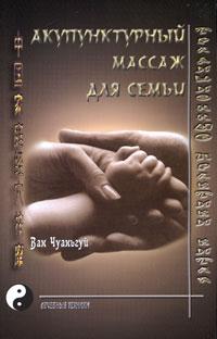 Акупунктурный массаж для семьи. Ван Чуаньгуй