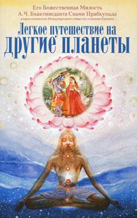 А. Ч. Бхактиведанта Свами Прабхупада Легкое путешествие на другие планеты