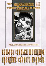 Карьера Спирьки Шпандыря / Праздник святого Иоргена vostok 420892 восток