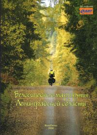 Велосипедные маршруты Ленинградской области рено твинго с пробегом в спб и ленинградской области