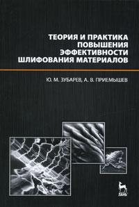 Теория и практика повышения эффективности шлифования материалов
