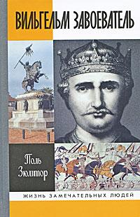 Поль Зюмтор Вильгельм Завоеватель