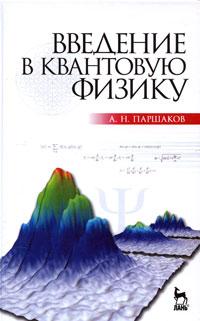 Введение в квантовую физику