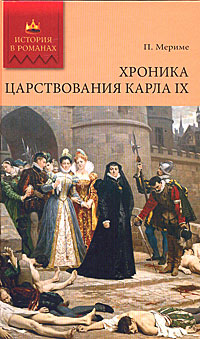 П. Мериме Хроника царствования Карла IX letters on familiar matters vol ix–xvi