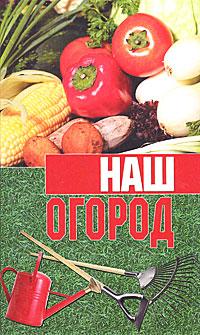 Наш огород самые дешевые семена овощей купить по украине