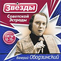 Звезды Советской эстрады. Валерий Ободзинский