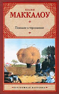 Колин Маккалоу Поющие в терновнике маккалоу к колин маккалоу комплект из 7 книг