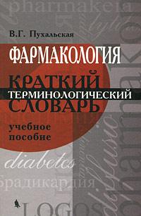Фармакология. Краткий терминологический словарь