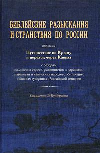 Э. Гендерсон Библейские разыскания и странствия по России и г семенов хранители исторического наследия