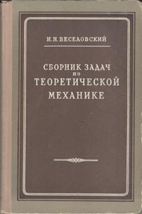 Сборник задач по теоретической механике сборник коротких задач по теоретической механике