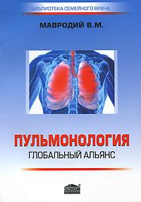 В. М. Мавродий Пульмонология. Глобальный альянс грипп и другие орви