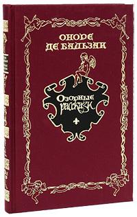 Оноре де Бальзак Озорные рассказы (подарочное издание) оноре де бальзак отец горио подарочное издание