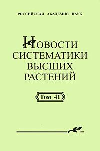 Zakazat.ru: Новости систематики высших растений. Том 41