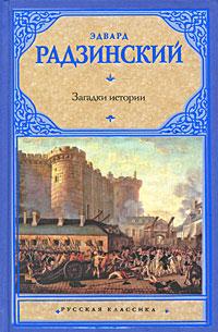 Эдвард Радзинский Загадки истории азбукварик книга тайны востока загадки истории