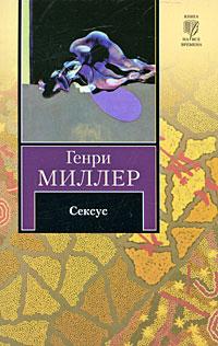Генри Миллер Сексус генри миллер книги в моей жизни сборник