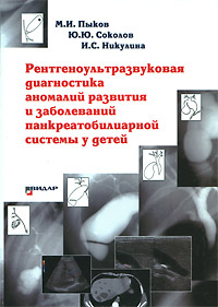 Рентгеноультразвуковая диагностика аномалий развития и заболеваний панкреатобилиарной системы у детей