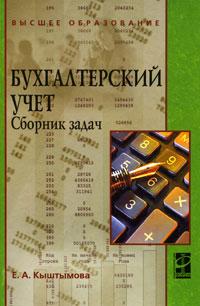 Е. А. Кыштымова Бухгалтерский учет. Сборник задач