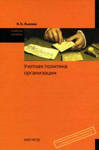 все цены на И. Н. Львова Учетная политика организации онлайн